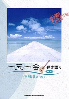 沖縄 Songs