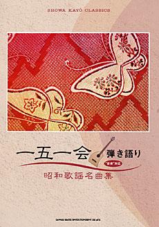 昭和歌謡名曲集