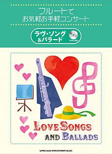 フルートでお気軽お手軽コンサート ラヴ・ソング&バラード(カラオケCD付)