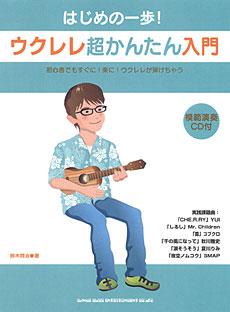 はじめの一歩!ウクレレ超かんたん入門(CD付)