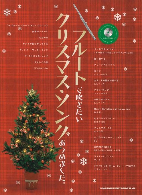 フルートで吹きたい クリスマス・ソングあつめました。(カラオケCD付)