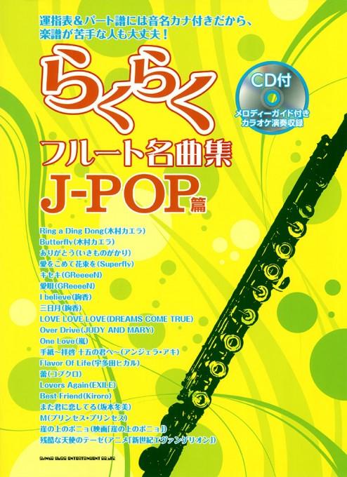 らくらくフルート名曲集 J-POP篇(CD付)