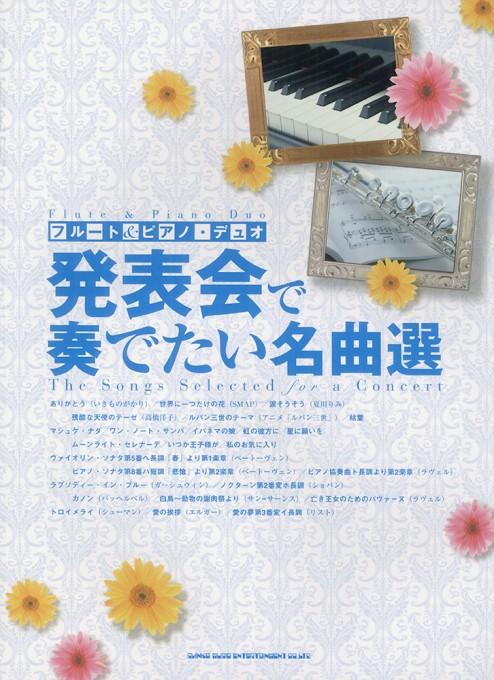 フルート&ピアノ・デュオ 発表会で奏でたい名曲選(パート譜付)