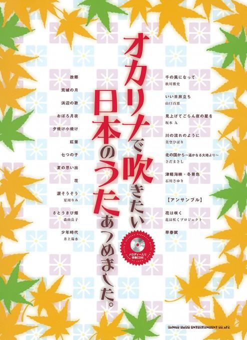 オカリナで吹きたい 日本のうたあつめました。(メロディー入り伴奏CD付)