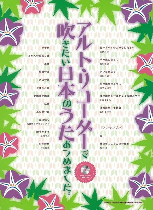 アルト・リコーダーで吹きたい 日本のうたあつめました。(メロディー入り伴奏CD付)