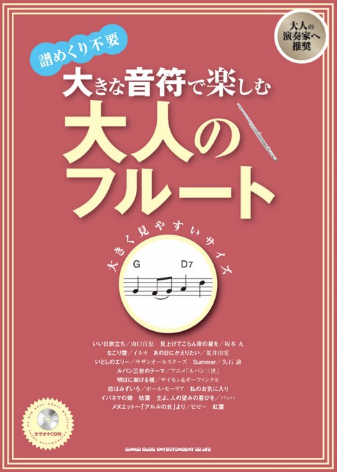 大きな音符で楽しむ 大人のフルート(カラオケCD付)