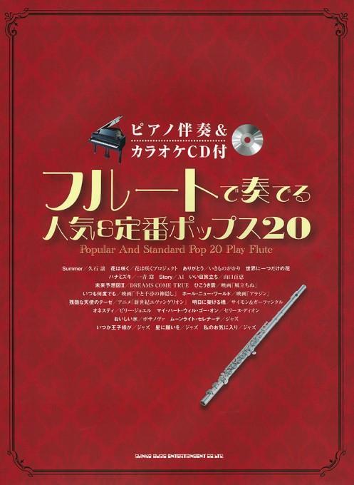 フルートで奏でる 人気&定番ポップス20(ピアノ伴奏&カラオケCD付)