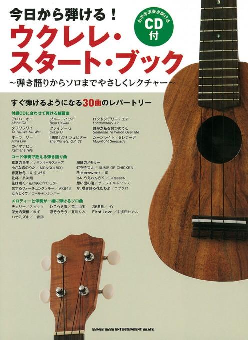 今日から弾ける! ウクレレ・スタート・ブック~弾き語りからソロまでやさしくレクチャー~(CD付)