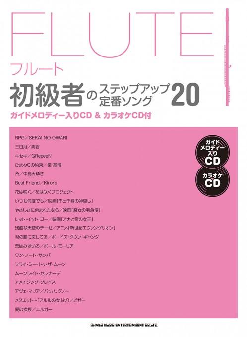 フルート初級者のステップアップ 定番ソング20(ガイドメロディー入りCD&カラオケCD付)