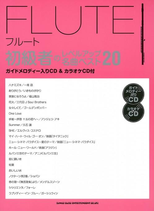 フルート初級者のレベルアップ 名曲ベスト20(ガイドメロディー入りCD&カラオケCD付)