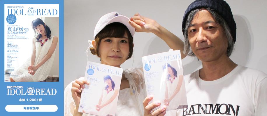 「IDOL AND READ 007発売記念」甘夏ゆず(バンドじゃないもん!) トークショー&サイン会@HMV&BOOKS TOKYO レポート