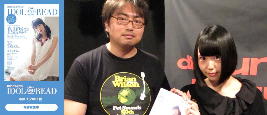 「IDOL AND READ 007発売記念」ねう(じゅじゅ) トークショー&サイン会@dues新宿 レポート