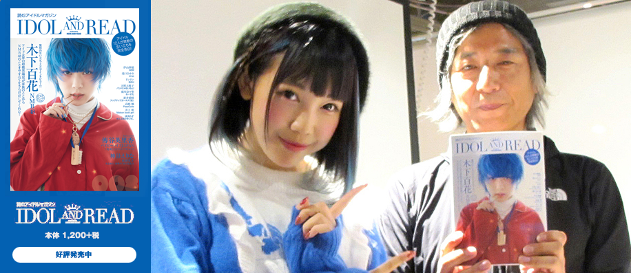 「IDOL AND READ 008」発売記念 天照大桃子(バンドじゃないもん!) トークショー&サイン会@HMV&BOOKS TOKYO レポート