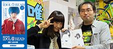 「IDOL AND READ 008」発売記念 井上唯(Maison book girl)@ヴィレッジヴァンガード+PLUSレポート