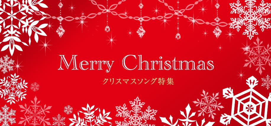 クリスマスソング 特集