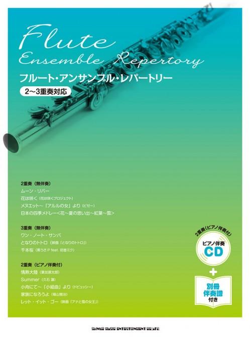 フルート・アンサンブル・レパートリー[2~3重奏対応](ピアノ伴奏CD&別冊伴奏譜付)