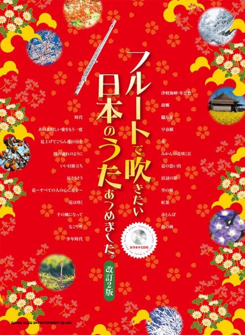フルートで吹きたい 日本のうたあつめました。[改訂2版](カラオケCD付)