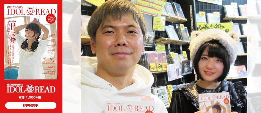 「IDOL AND READ 009」発売記念トーク&特典会 根本 凪(虹のコンキスタドール)@ヴィレッジヴァンガード下北沢店レポート