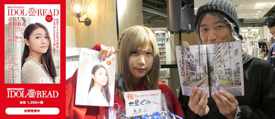 「IDOL AND READ 005」発売記念 七星ぐみ(バンドじゃないもん!)トークショー&サイン会@HMV&BOOKS TOKYO
