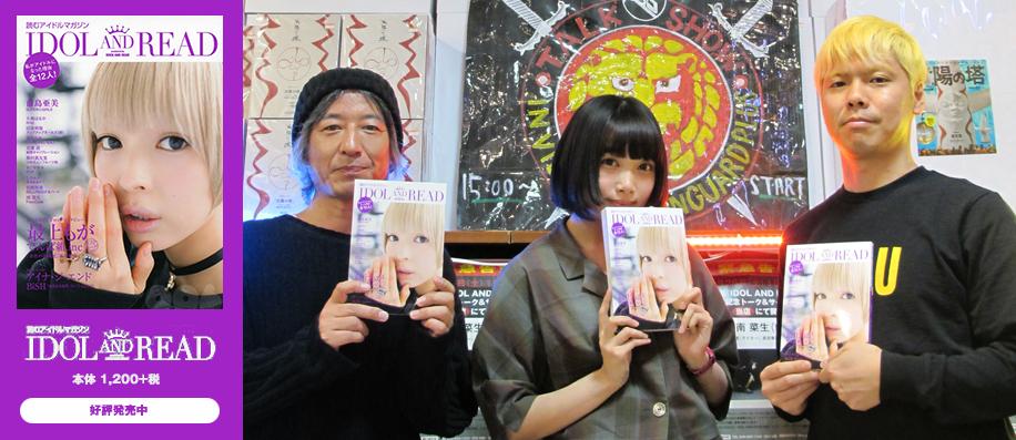 「IDOL AND READ 006」発売記念 南 菜生(PassCode)トークイベントin ヴィレッジヴァンガード+PLUS