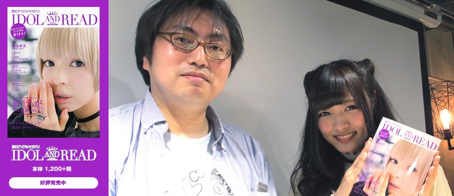 「IDOL AND READ 006」発売記念 望月みゆ(バンドじゃないもん!)トークショー&サイン会@HMV&BOOKS TOKYO