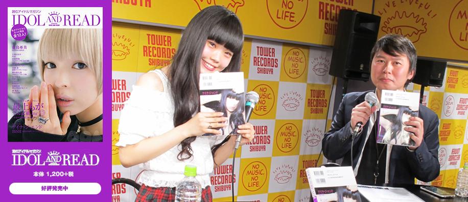 「IDOL AND READ 006」発売記念アイナ・ジ・エンド(BiSH)トーク&サイン会@タワーレコード渋谷店
