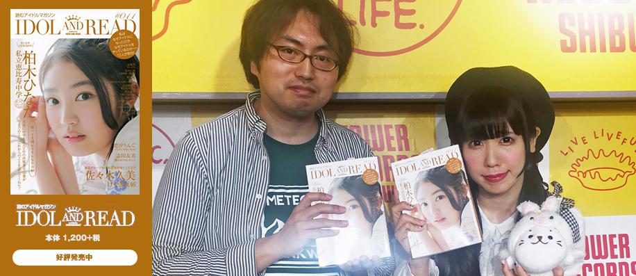 IDOL AND READ 011発売記念トークショー&サイン会 恋汐りんご(バンドじゃないもん!)