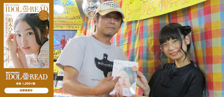 IDOL AND READ 011発売記念トークショー 鹿目凛(ベボガ![虹のコンキスタドール黄組])  トークショー&特典会