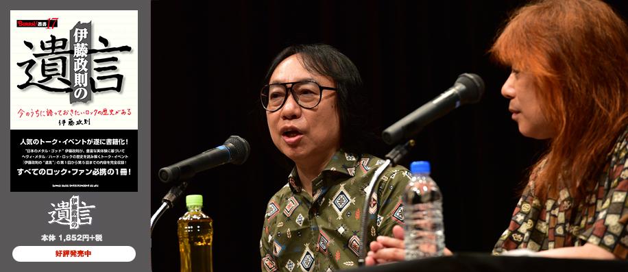 伊藤政則の『遺言』書籍化記念トークイベント・リポート