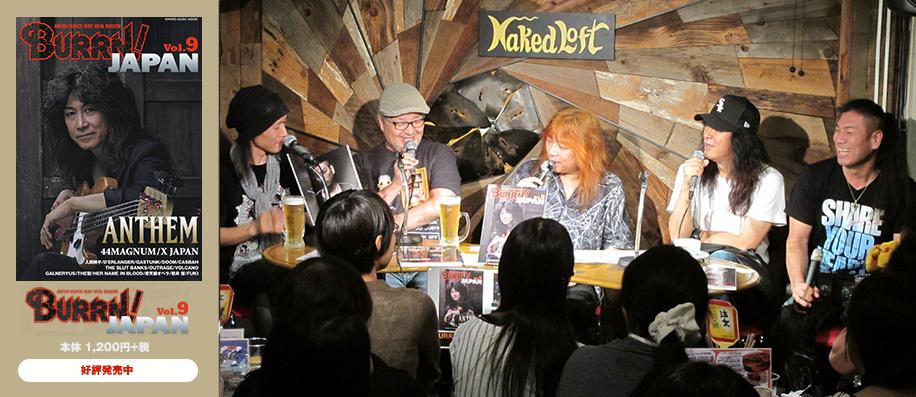 『BURRN!JAPAN Vol.9』発売記念トーク・セッション・リポート