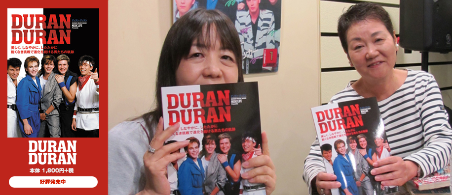 デュラン・デュラン来日&「MUSIC LIFE Presents デュラン・デュラン」 出版記念トークショウ・レポート