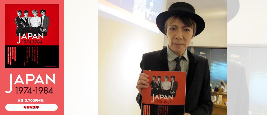 『JAPAN 1974-1984 光と影のバンド全史』刊行記念 土屋昌巳氏トークイベント・レポート