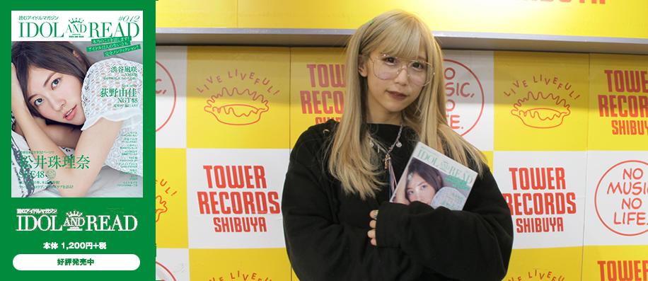「IDOL AND READ 012発売記念 七星ぐみ(バンドじゃないもん!)トークイベント&サイン会レポート