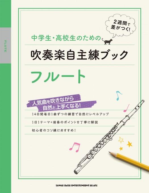 中学生・高校生のための吹奏楽自主練ブック フルート