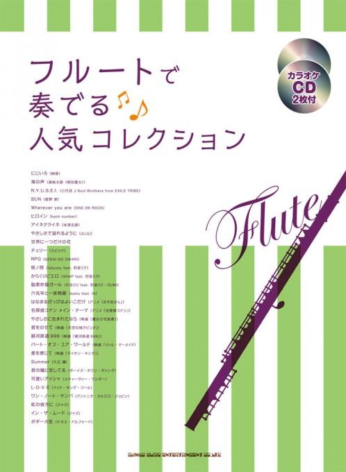 フルートで奏でる 人気コレクション(カラオケCD2枚付)