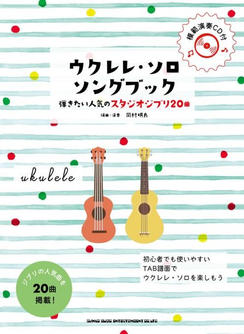 ウクレレ・ソロ・ソングブック-弾きたい人気のスタジオジブリ20曲-(模範演奏CD付)