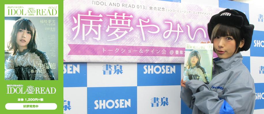 「IDOL AND READ 013」発売記念 病夢やみい(CY8ER)トークショー・レポート