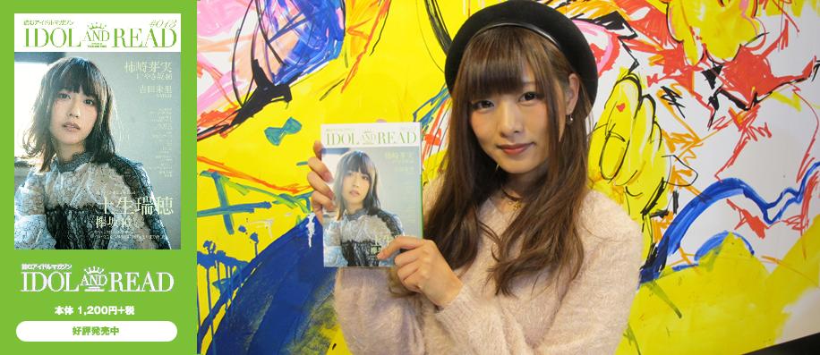 「IDOL AND READ 013」発売記念 望月みゆ(バンドじゃないもん!)トークショー・レポート