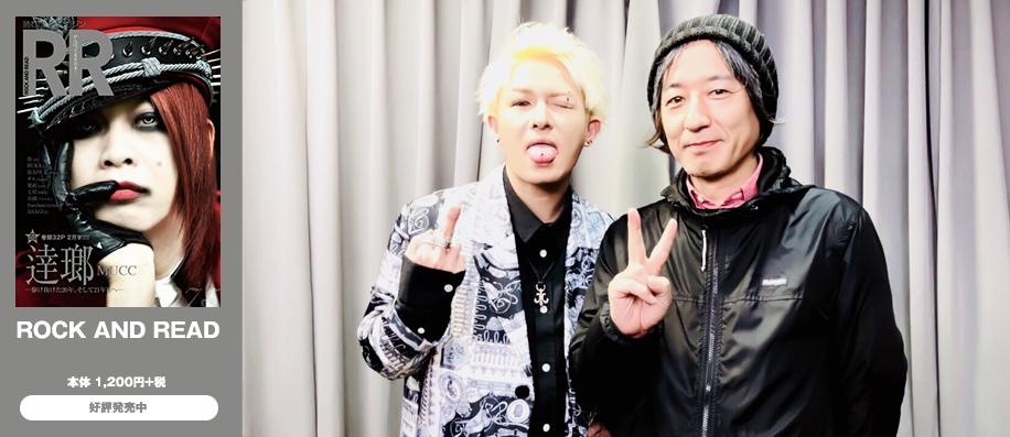 『ROCK AND READ 075』発売記念 七星(R指定)トークイベント・レポート