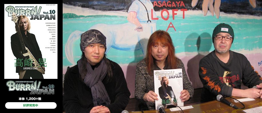 「BURRN!JAPAN Vol.10制作秘話」@阿佐ヶ谷ロフトA イベント・レポート