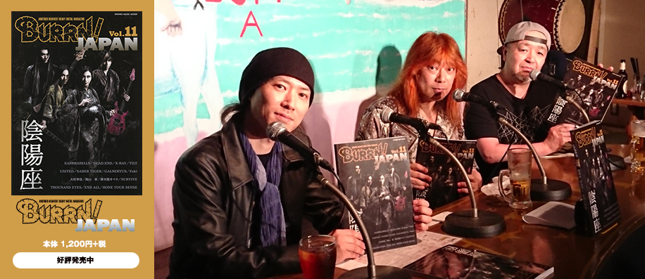 「BURRN!JAPAN Vol.11制作秘話」 @阿佐ヶ谷ロフトA イベント・リポート
