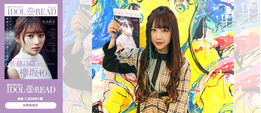 『IDOL AND READ 015』大桃子サンライズ(バンドじゃないもん!)トークショー・レポート