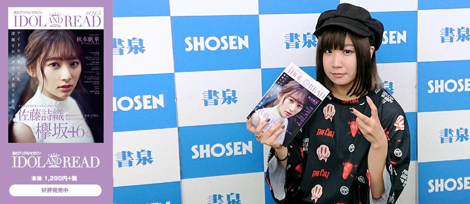 『IDOL AND READ 015』発売記念 しふぉん(ゆるめるモ!)トークショー・レポート