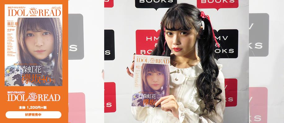 『IDOL AND READ 016』発売記念 村田実果子(BLACKNAZARENE)トークショー・レポート