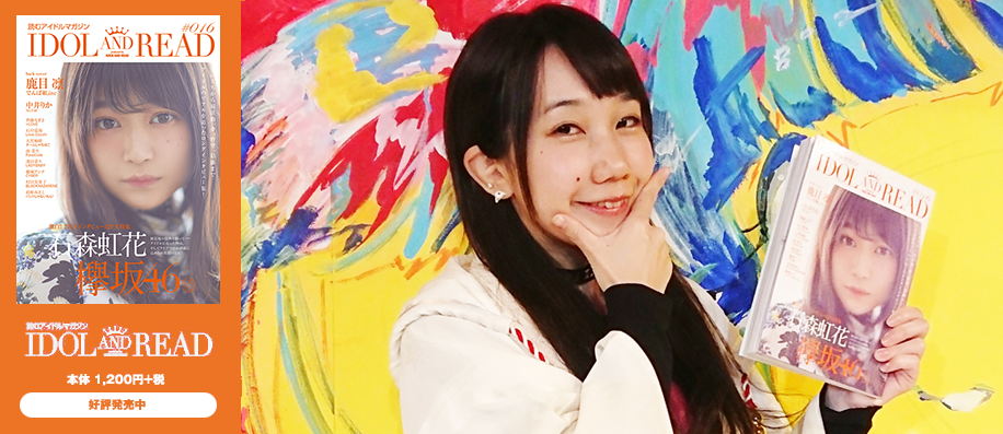 『IDOL AND READ 016』発売記念 鈴姫みさこ(バンドじゃないもん!)トークショー・レポート