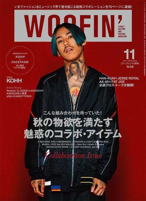 WOOFIN' 2015年11月号