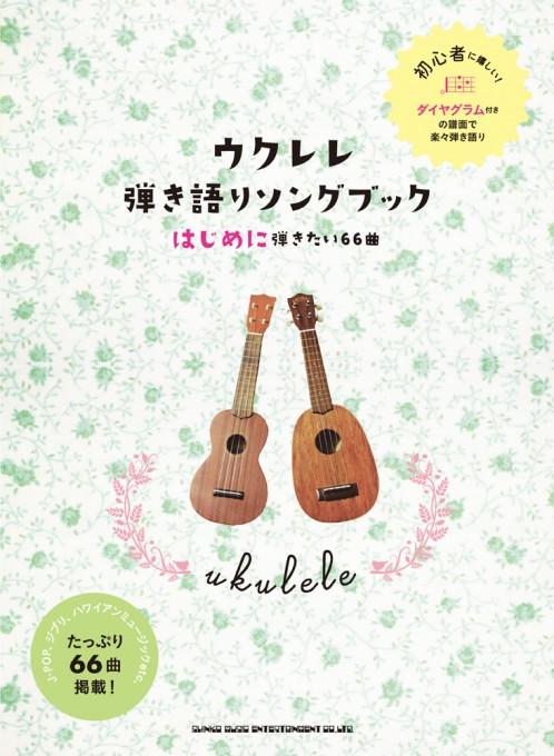 ウクレレ弾き語りソングブック-はじめに弾きたい66曲-