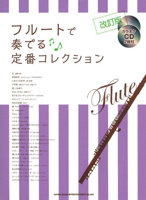 フルートで奏でる 定番コレクション[改訂版](カラオケCD2枚付)