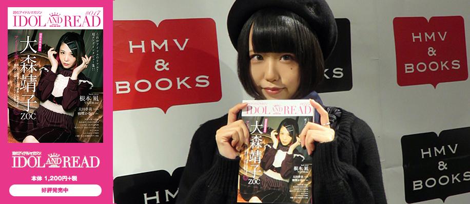 『IDOL AND READ 017』発売記念 ねう(じゅじゅ)トークショー・レポート