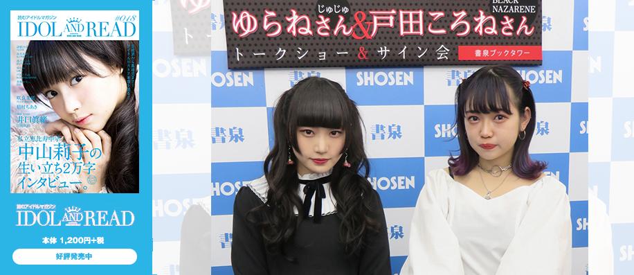 『IDOL AND READ 018』発売記念 ゆらね(じゅじゅ)&戸田ころね(BLACKNAZARENE)トークショー・レポート